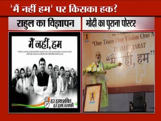 राहुल गांधी के नए विज्ञापन को लेकर विवाद, बीजेपी ने लगाया मोदी का आइडिया चुराने का इलजाम