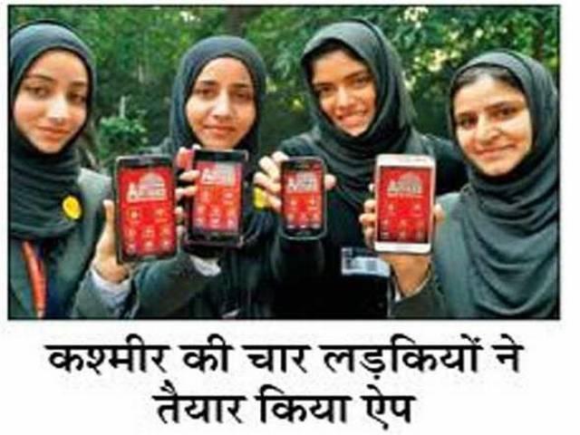 कश्मीर की लड़कियों ने किया कमाल: कॉलेज नोट्स के लिए बनाया मोबाइल एप्प