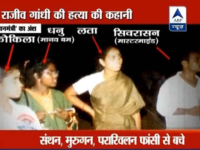 राजीव गांधी की हत्या और उनके हत्यारों की पूरी कहानी