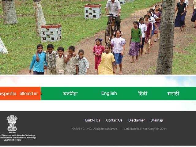 विकीपीडिया के तर्ज पर सरकार ने शुरू की विकासपीडिया, स्थानीय भाषा में सामग्री के लिये सॉफ्टवेयर टूल