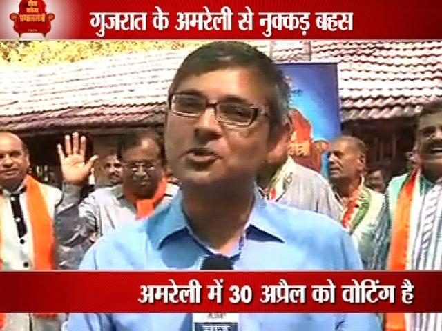 कौन बनेगा प्रधानमंत्रीः गुजरात के अमरेली से नुक्कड़ बहस