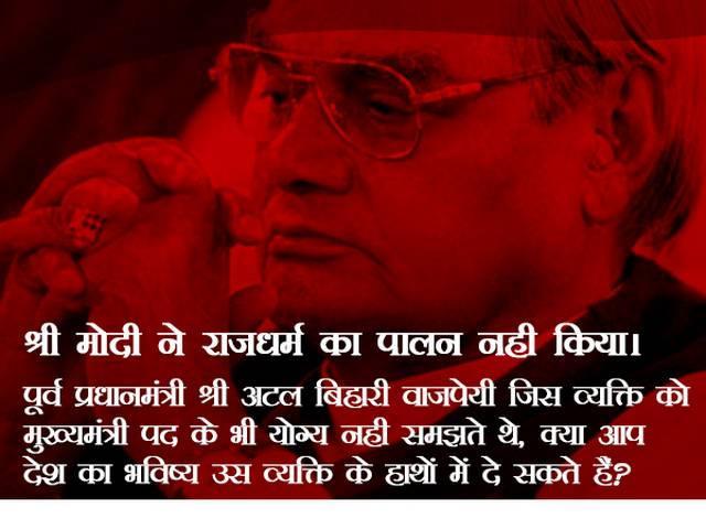 कांग्रेस की वेबसाइट पर अटल बिहारी वाजपेयी की तस्वीर और तारीफ, मोदी पर हमला