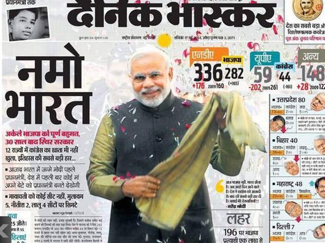 अखबारों ने भी कहा- 'अबकी बार, मोदी सरकार'