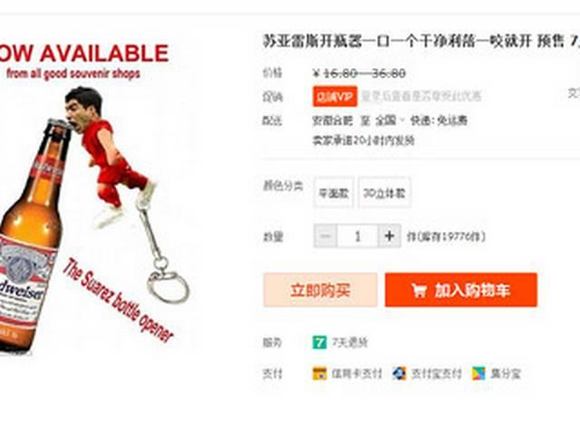 China Taking Orders for Suarez Bite Bottle Openers