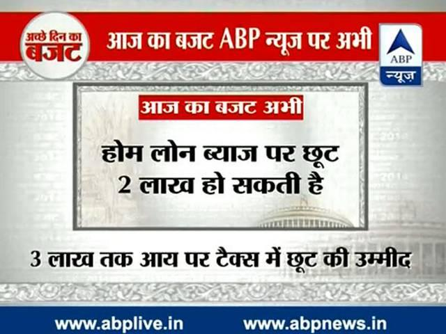 Aam_budget_Arun_Modi_government_bjp