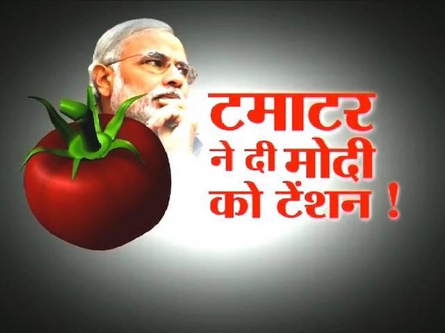 onion_tomato_modi_modigovernment