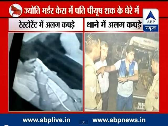 Kanpur woman murder case l Was there anything wrong between husband and wife?