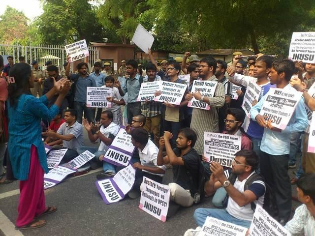 upsc_student_protest