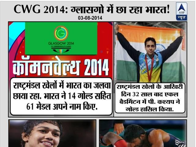 INDIA_DONE-WELL-IN-CWG-2014