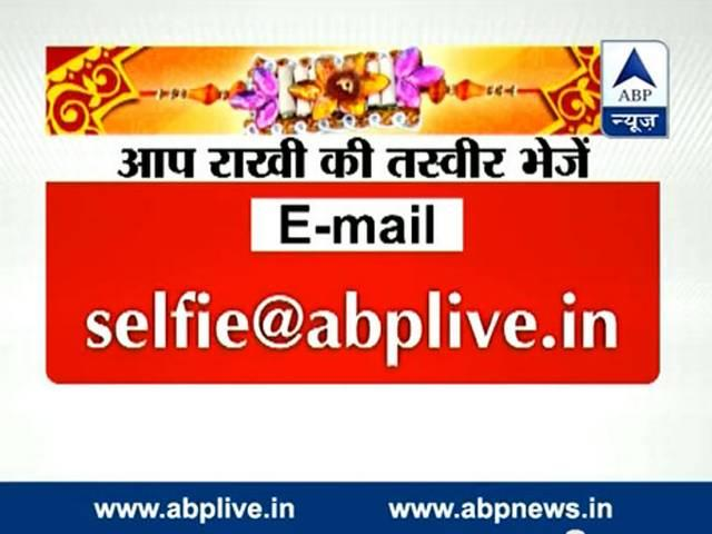 Rakhi Selfie! Send ABP News a selfie after tying rakhi and we will show it to the world