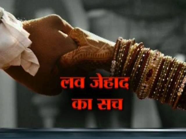 love jahad_up_muslim_hindu girls