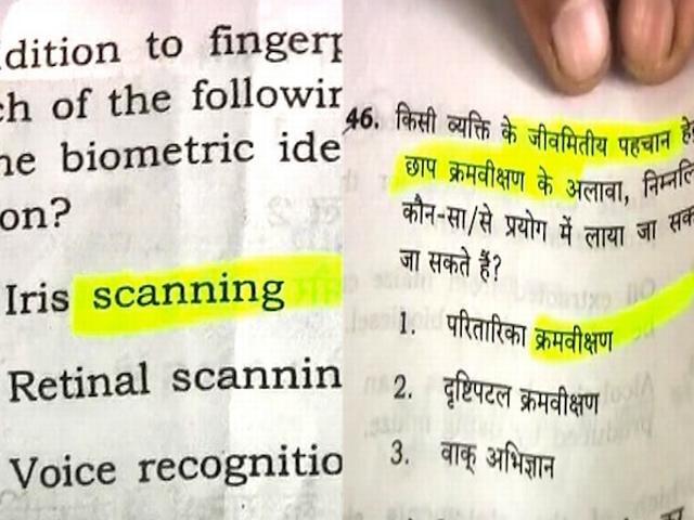 upsc pre lims hindi