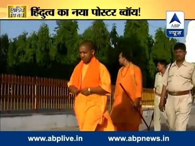 full information on Yogi Adityanath