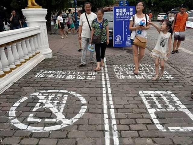 first mobile phone side walk lane in China