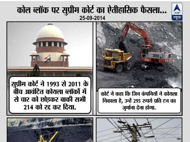 supreme _court_coal_block