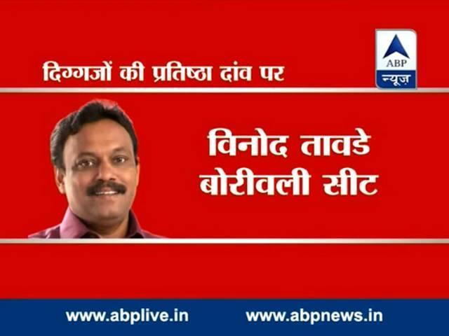 Maharastra assembly election