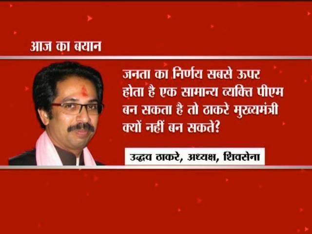 Shiv Sena back out on PM Modi 'Chaywala' statement