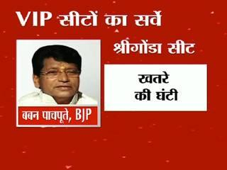 abp news vip exit poll