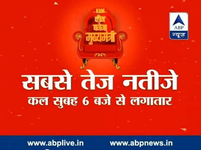 Fastest results of Maha and Haryana Assembly Polls on ABP News from 6 AM