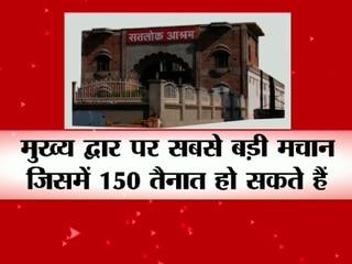 rampal ashram security