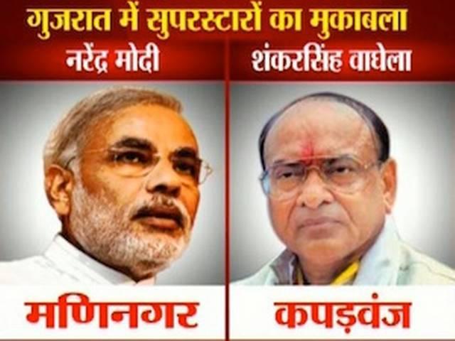 गुजरात चुनाव में मोदी और वाघेला की महाभिडंत