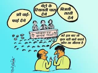 aaj ka cartoon
