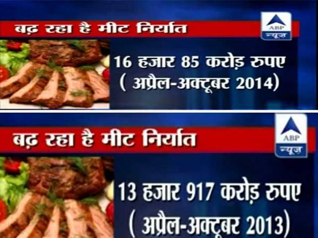 Delhi: Modi govt's U-turn on 'Pink Revolution', almost 16 percent increase in a period of 6 months in meat export in comparison with previous year