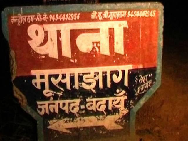 Minor Girl Gang-Raped by 2 Police Constables