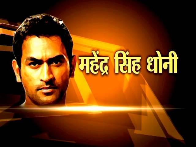 व्यक्ति विशेषः महेंद्र सिंह धोनी- टिकट कलेक्टर कैसे बना कैप्टन कूल!