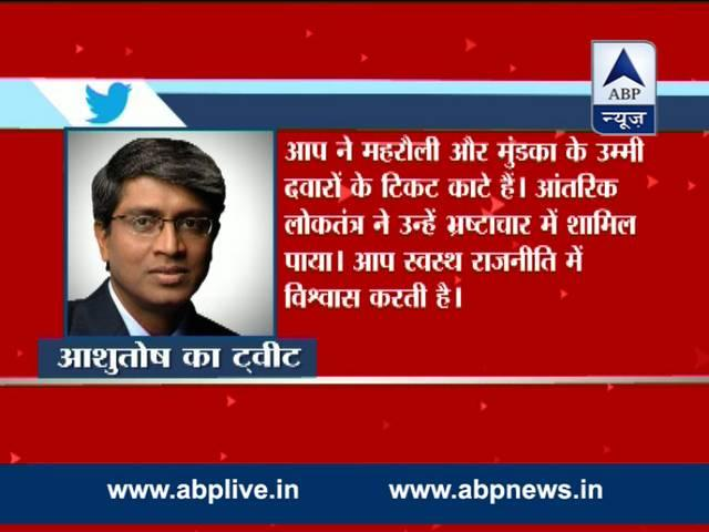 aap_cuts_ticketof_two_candidates