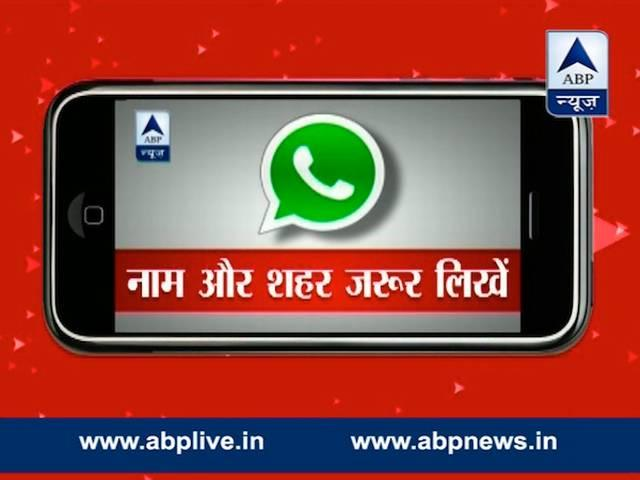 Whats app_News_Abp News_
