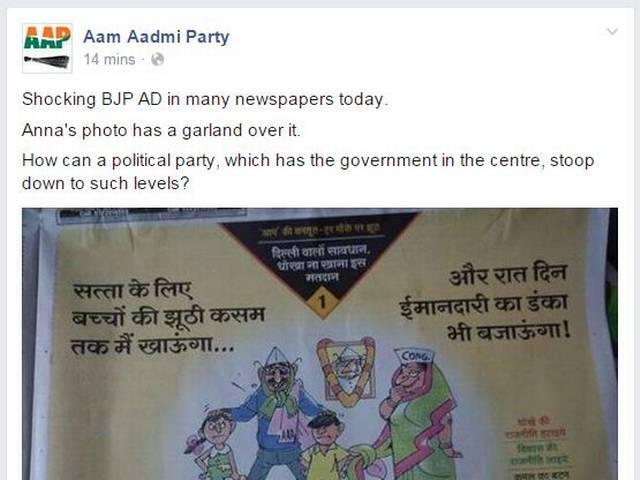 bjp's cartoon attacking aap convener arvind kejariwal and congress