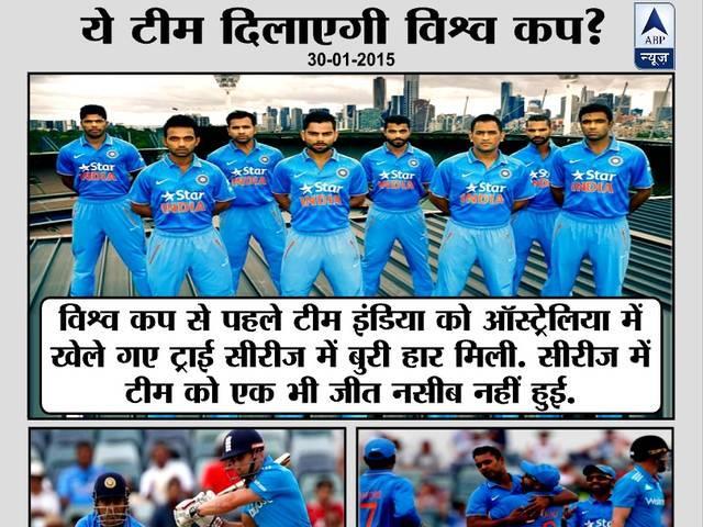 ये टीम दिलाएगी विश्वकप में जीत?