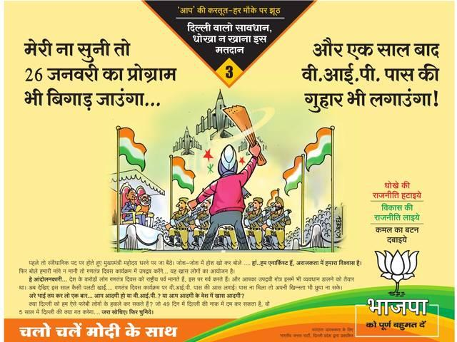 arvind kejriwal and bjp