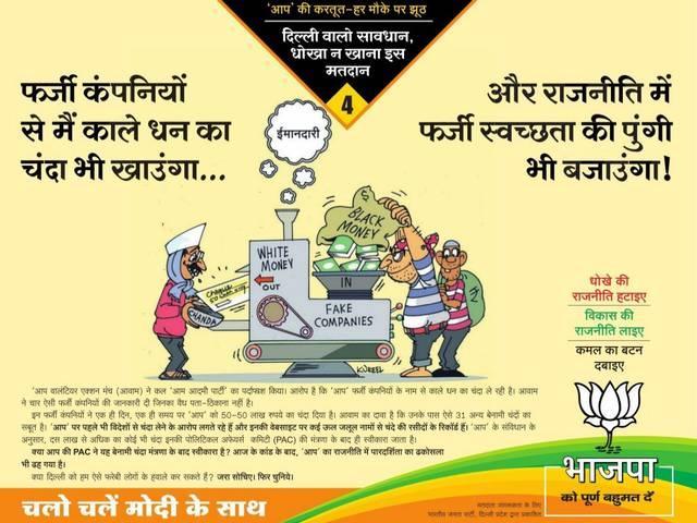 bjp_attacks_kejriwal_on_by_advertiesment