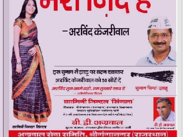 AAP slams BJP for front page ads listing achievements