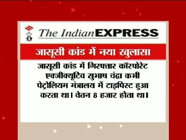 indian express claims Oil Ministry typist 'hired' by firm at 20 times salary
