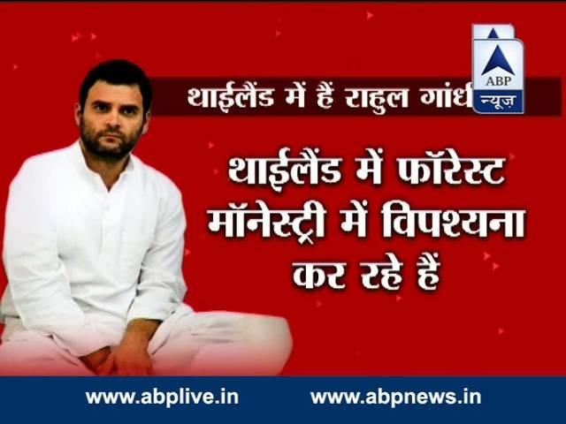 Rahul Gandhi is in Thailand : Sources