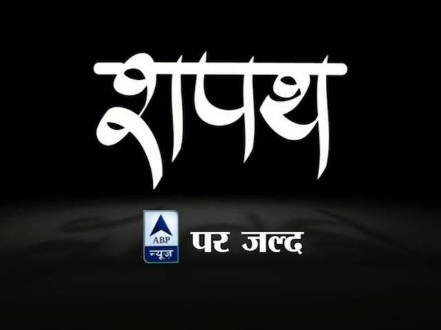 ABP News Special 'Shapath'