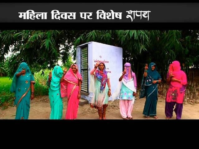 Womens Day_Documentry_Shapath_Lavatory_