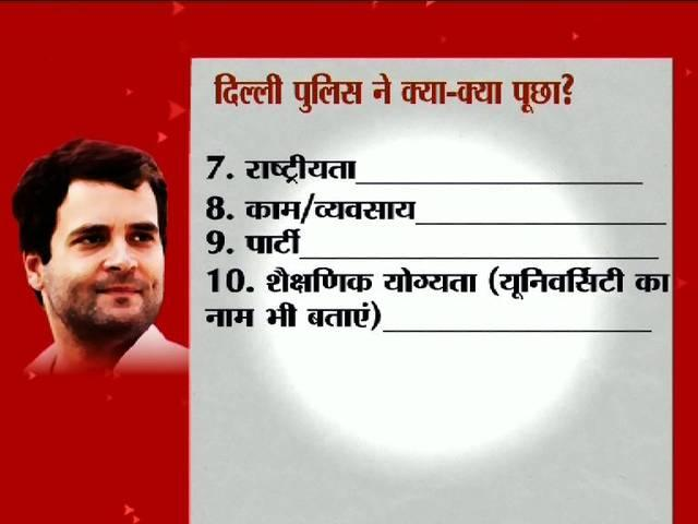 What questions ask by police to Rahul
