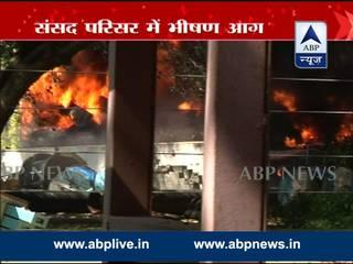 Fire- breakout in Parliament premises