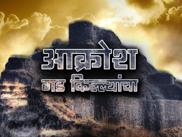 'आक्रोश गड किल्ल्यांचा' मोहिमेला यश, 13 किल्ले संरक्षित