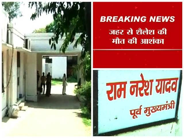 Lucknow: Poisonous substance found inside Ram Naresh Yadav son's body