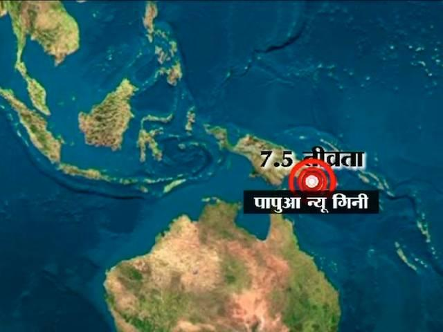 Tsunami warning issued after magnitude 7.4 earthquake strikes off Papua New Guinea