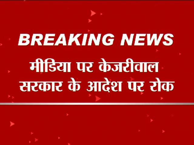 SC stays Delhi government order initiating defamation cases against media