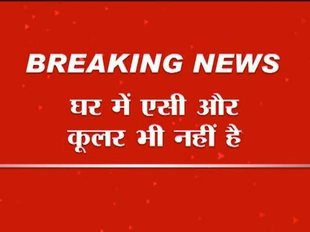 jharkhand_ranchi_electricity_bill