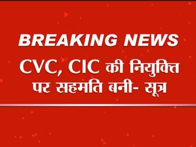 CVC_CIC_Narendra Modi_