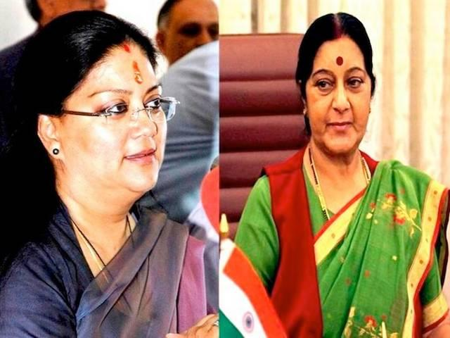 Is Modi government will act against Sushma and Vasundhra