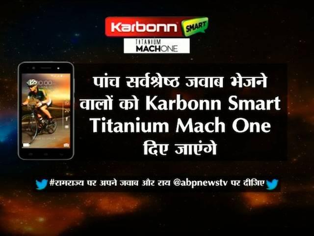 ramrajya contest give u chance to win five karbon smartphone